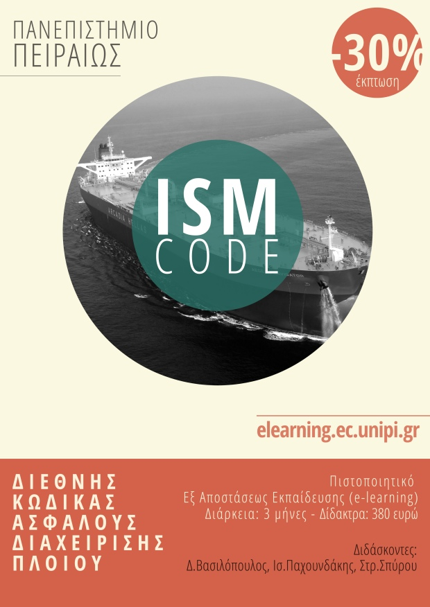 ISM piraeus 2.jpg