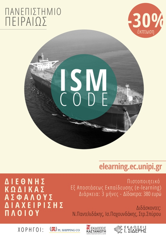 ISM piraeus small