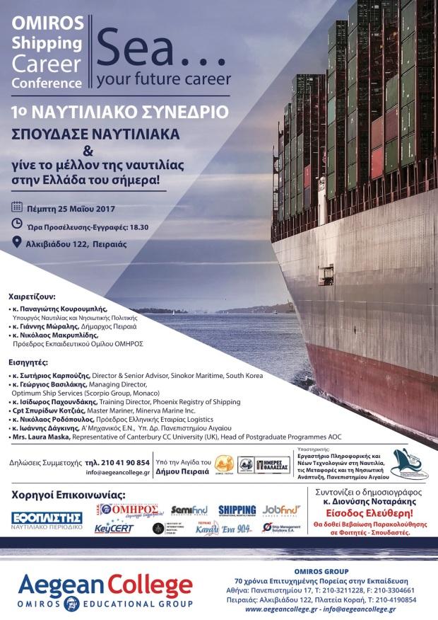 Poster_Nautiliako_Final