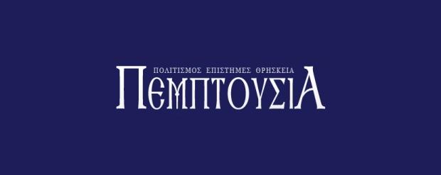pemptousia
